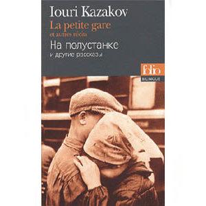 Kazakov Iouri : La petite gare (bilingue français – russe)