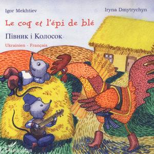 Le coq et l'épi de blé – Bilingue ukrainien-français