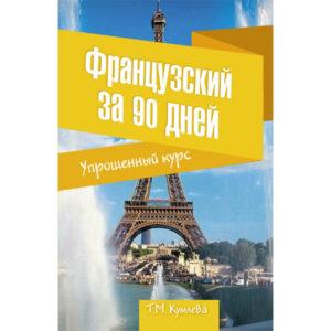 Kumleva TM : Le Français en 90 jours. Cours simplifié (YBU5-0371
