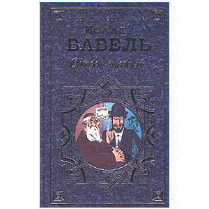 BABEL Isaac : Recueil 'Récits d'Odessa' (russe)