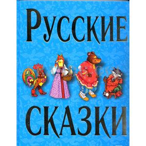 Grand Livre de contes traditionnels russes illustrés (en russe)