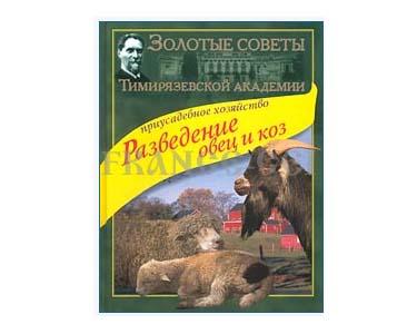 L'élevage des chèvres et des moutons (Album en russe)