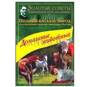 Catalogue des animaux d'élevage russes (en russe)