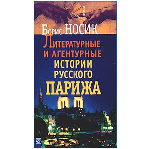 Nossik : Histoires littéraires et criminelles de Paris russe (ru