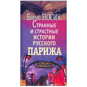 Nossik : Histoires étranges de Paris russe (ru)