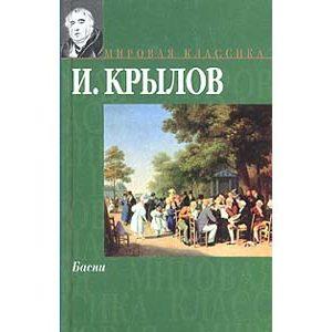 KRYLOV Ivan : Fables (en russe)