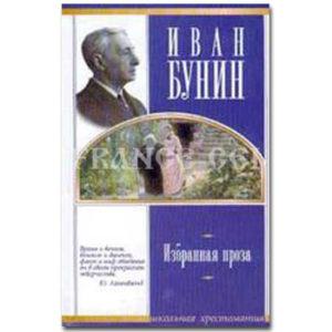 BOUNINE Ivan : Izbrannaia Prosa (Prose en russe)