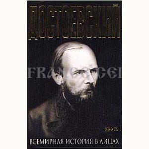 LOBAS : Dostoevski 2 volumes (en russe)
