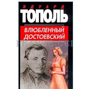 TOPOL : Dostoïevski amoureux (en russe)