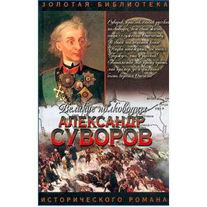 RAKOVSKI : Grand maréchal Souvorov Alexandre (en russe)