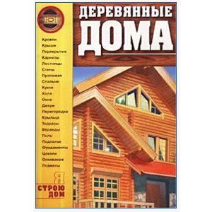 La construction des maisons russes en bois – Manuel (en russe)