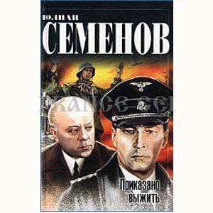 SEMENOV Julian : L'ordre de survivre (en russe)