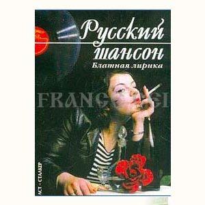 Chanson russe (en russe)