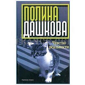 DACHKOVA Polina : Sens de la réalité (en russe)