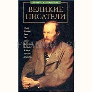 Les écrivains célèbres (en russe)