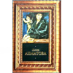 AKHMATOVA Anna : Poésie, 340 pages (en russe)