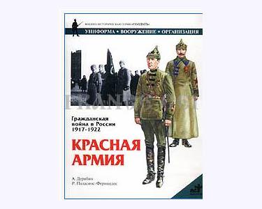Livre illustré 'Armée rouge dans la guerre civile 1917-22' (ru)