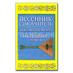 Manuel de balalaïka (russe)