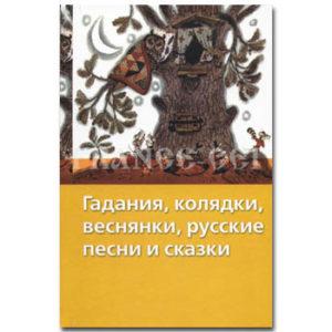 Devinettes, contes et chansonnettes russes (russe)