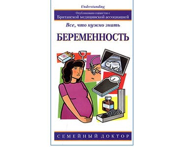 La grossesse (russe) Vse, tcho nuzhno znat beremennost