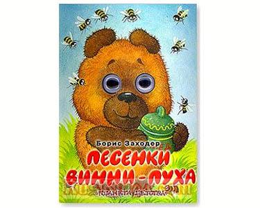 Winni l'ourson / Winnie The Pooh (en russe) Livre animé