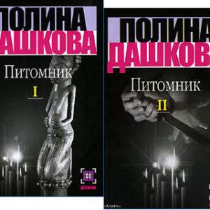 DACHKOVA Polina : Le Refuge – Pitomnik (russe) 2 volumes