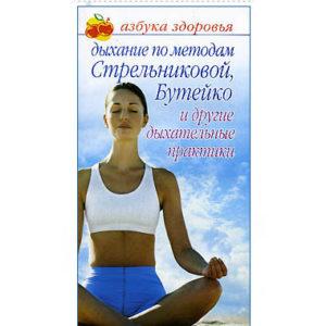 Exercices de la respiration selon la méthode Strelnikova, russe