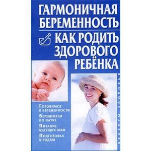 Manuel : Pour une grossesse harmonieuse (russe) Garmonichnaia