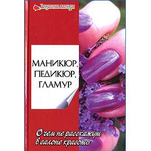 Manucure. Pédicure. Glamour (en russe)