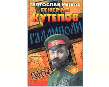 Rybas : Général Koutepov (en russe)