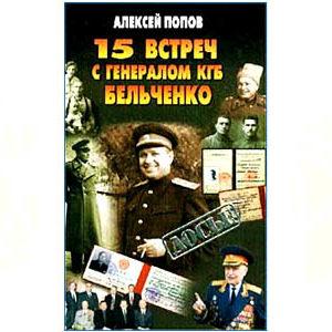 Popov : 15 Rencontres avec le Général du KGB Belchenko (en russe