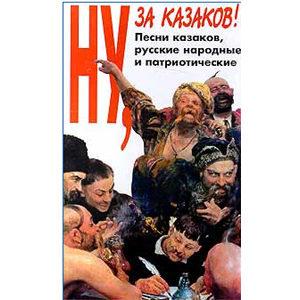 Chansons de cosaques russes