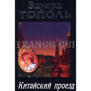Topol Eduard : Impasse chinoise (en russe) Kitaiski
