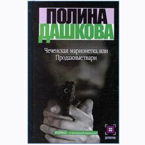DACHKOVA Polina : Marionnette tchétchène (en russe)