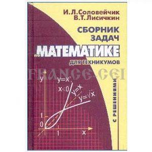 Cours et exercices de mathématiques BTS – Lycée (en russe)