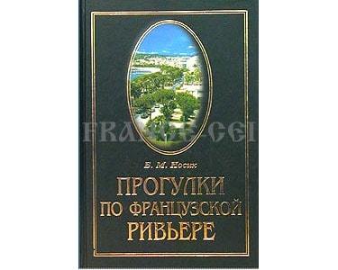 Nossik : Promenades russe  sur la Riviera et Côte d'Azur (russe)