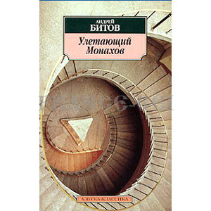 Andreï Bitov : Monakhov volant (en russe)