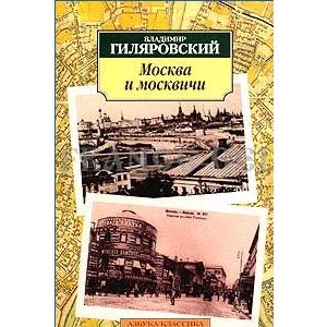 Guiliarovski V. : Moscou et les Moscovites (russe)