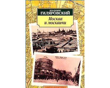 Guiliarovski V. : Moscou et les Moscovites (russe)