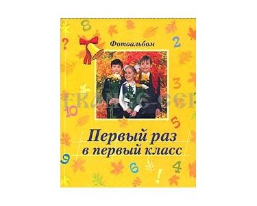 Album des photos-souvenir 'Rentrée scolaire' en russe
