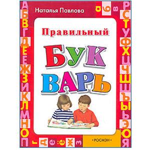 Abécédaire illustré – Bon boukvar (en russe)