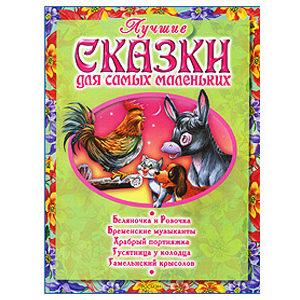 Contes d'Europe illustrés pour les petits enfants (en russe)