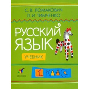 Lomakovich S. Russkij jazyk. 1 klass. Uchebnik (YBU2-01826)