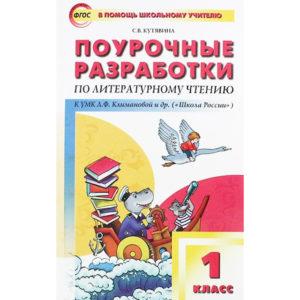 """Kutyavina S. """"Lecture littéraire, 1ère classe: Développements Po"""