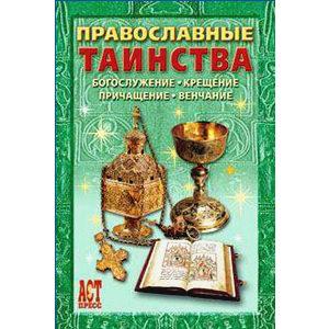 Les rites orthodoxes : mariage, baptême… (en russe)