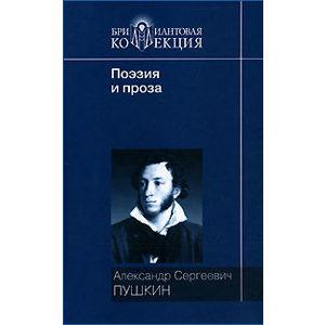 POUCHKINE Alexandre : Le Poésie et la prose (en russe)