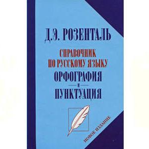 Manuel de russe : Orthographié et Ponctuation (en russe)