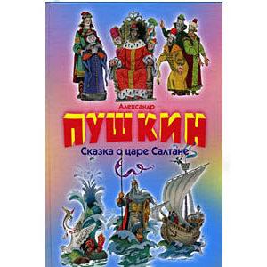Pouchkine A. : LE CONTE DU TSAR SALTAN (illustré, en russe)