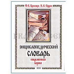 Grand dictionnaire encyclopédique de Brockhaus / Efron (russe)