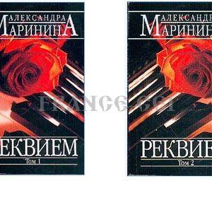 MARININA Alexandra : Le Requiem  / 2 volumes ( en russe)